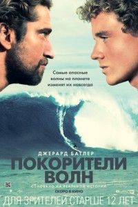 Фильм Покорители волн