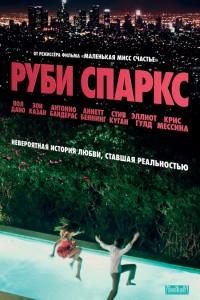 Фильм Руби Спаркс