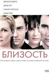 Близость (2004) смотреть онлайн
