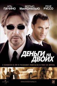 Деньги на двоих (2005) смотреть онлайн