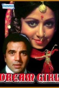 Индийский фильм Девушка мечты / Dream Girl