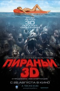 Кино Пираньи (2010)