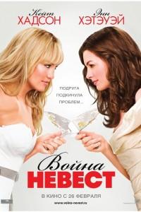 Война невест 2012 смотреть онлайн