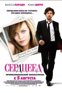 Комедия Сердцеед (2010) смотреть онлайн