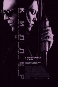 фильм Киллер 2008