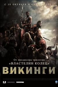 Фильм Викинги против пришельцев