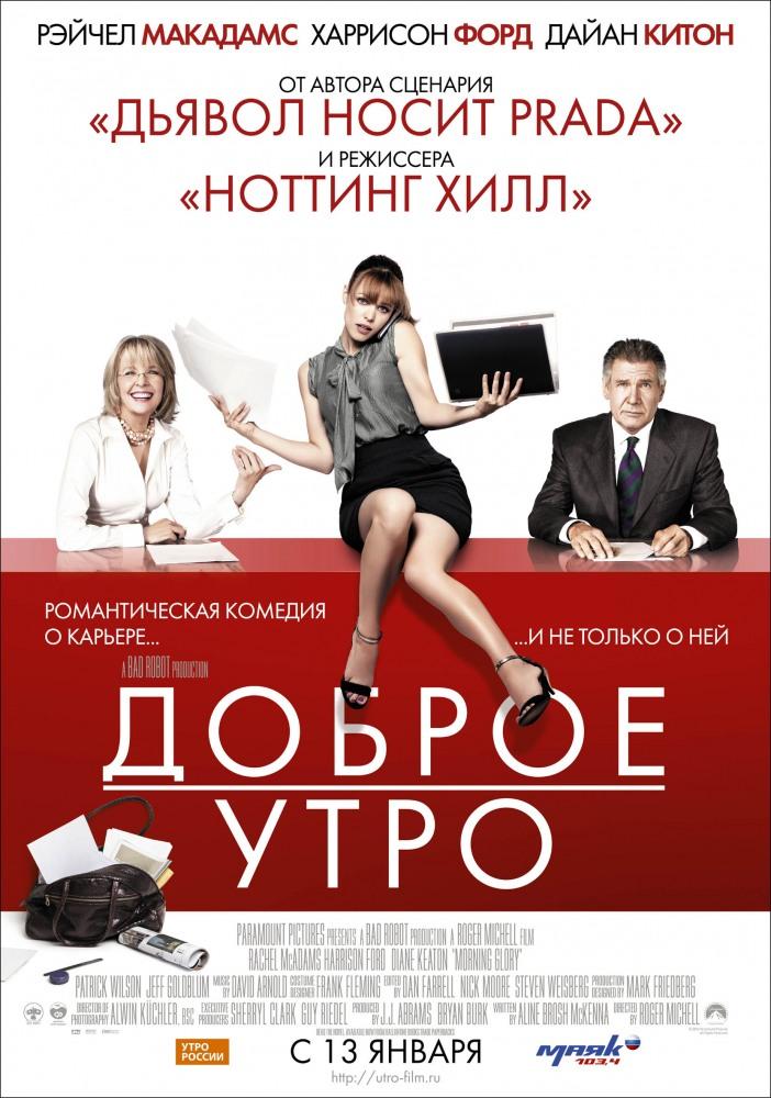 фильмы про женщин карьеристок