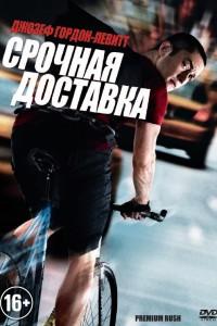 Фильм Срочная доставка (2012)