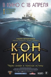 Фильм Кон-Тики