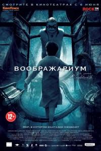 Воображариум (2012) смотреть онлайн