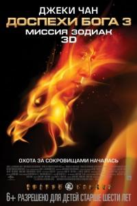 Доспехи бога 3: Миссия Зодиак (2012) смотреть онлайн