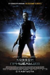 Ковбои против пришельцев (2011) смотреть онлайн