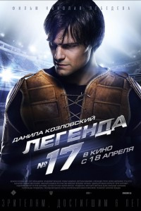 Легенда № 17 (2012) смотреть онлайн