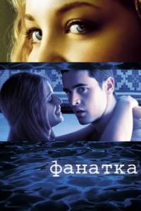 Фильм Фанатка (2002)