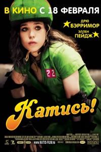Катись! (2009) смотреть онлайн