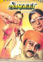 Индийский фильм- Любовь и музыка