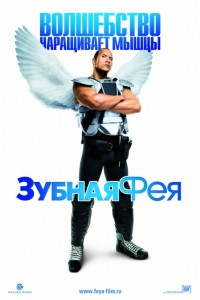 Фильм Зубная фея (2010)