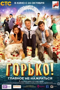 Фильм Горько! (2013)