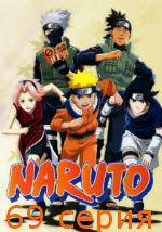 Наруто 69 серия