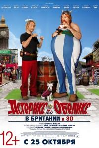 Фильм Астерикс и Обеликс в Британии (2012)