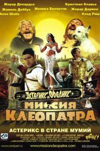 Астерикс и Обеликс: Миссия Клеопатра смотреть онлайн