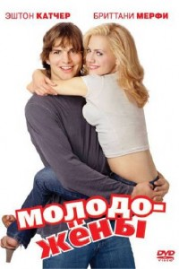 Фильм Молодожёны (2003)