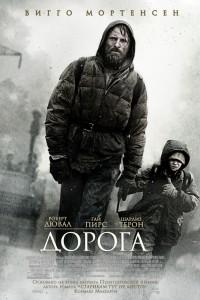 Фильм Дорога (2009)