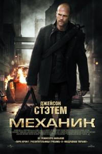 фильм Механик