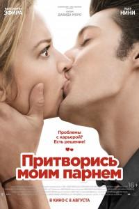 Притворись моим парнем (2012) смотреть онлайн