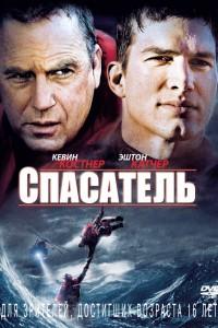 Фильм Спасатель (2006)