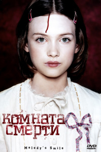 Фильм Комната смерти (2007)