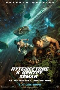 Кино Путешествие к центру земли