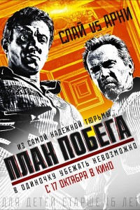 Фильм План побега (2013)