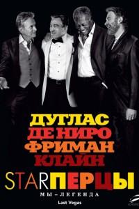 Фильм Старперцы/Starперцы (2013)