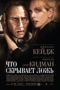 Фильм Что скрывает ложь (2011)