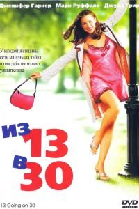 13 в 30 (2004) смотреть онлайн