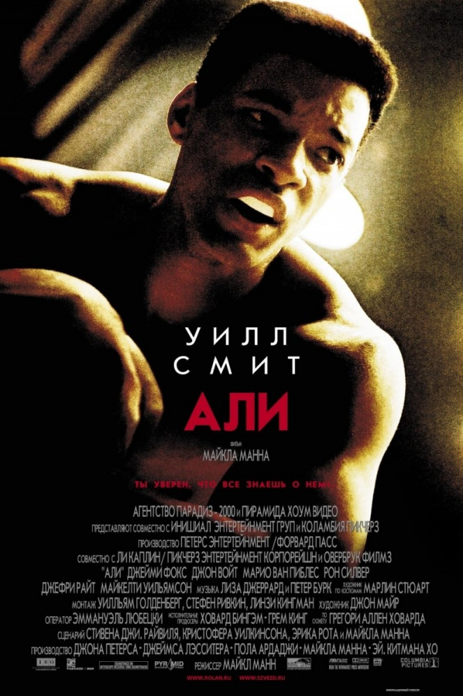 фильм о спорте Али