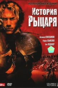 История рыцаря 2001 смотреть онлайн