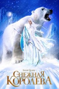Фильм Снежная королева (2002)