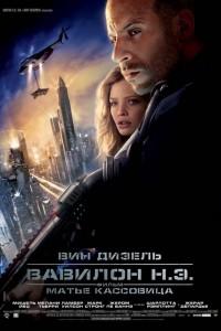 Фильм Вавилон нашей эры