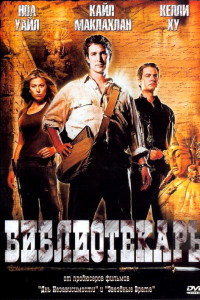 Фильм Библиотекарь: В поисках копья судьбы (2004)