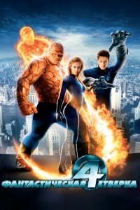 Фильм Фантастическая четверка (2005)