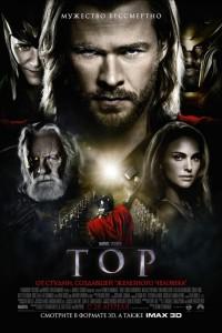 Кино Тор (2011) смотреть онлайн