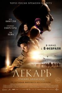 Фильм Лекарь: Ученик Авиценны