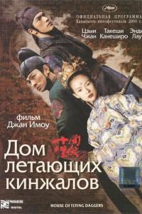 Дом летающих кинжалов (2004) смотреть онлайн