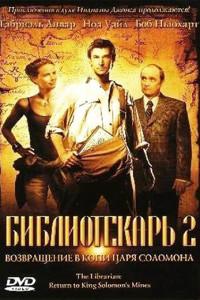 Фильм Библиотекарь 2: Возвращение в Копи Царя Соломона (2006) смотреть онлайн