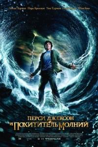 Фильм Перси Джексон и Похититель молний (2010)