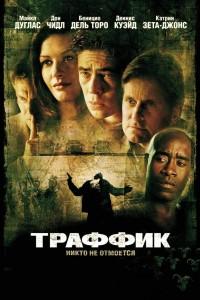 Траффик (2000) смотреть онлайн