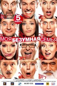 Фильм Моя безумная семья