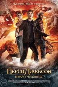Перси Джексон и Море чудовищ (2013) смотреть онлайн
